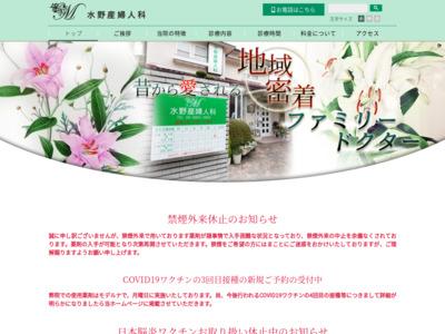 水野産婦人科医院(豊中市)