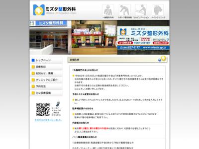 ミズタ整形外科(横浜市戸塚区)