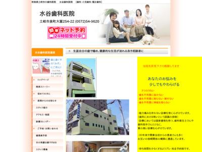 水谷歯科医院(土岐市)
