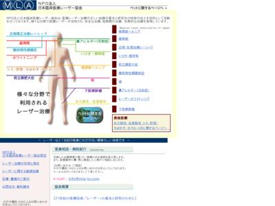 日本臨床医療レーザー協会