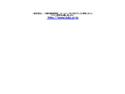 川越市歯科医師会の医療機関情報