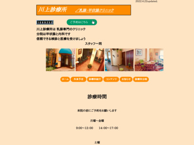 川上診療所(千葉市稲毛区)
