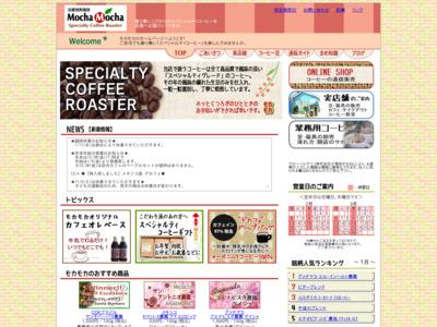 自家焙煎珈琲MochaMocha.com