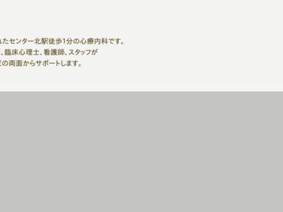 港北もえぎ心療内科(横浜市都筑区)
