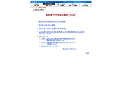 外務省 - 重症急性呼吸器症候群 (SARS)