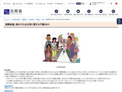法務省民事局 - 国際結婚、海外での出生等に関する戸籍Q&A