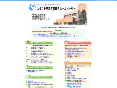 北九州市門司区医師会の医療機関情報