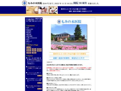 もみの木医院(那須町)