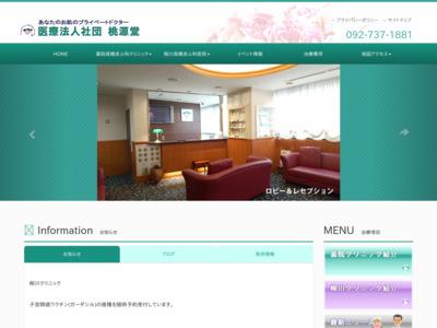 高橋皮ふ科医院(柳川市)