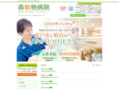 森動物病院(松戸市)