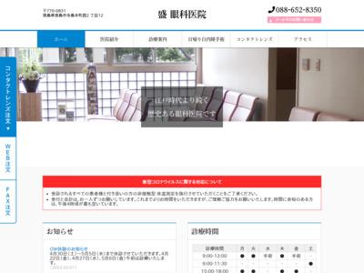 盛眼科医院(徳島市)