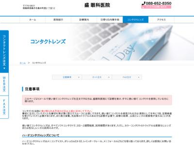 コンタクトレンズ/盛眼科医院のホームページ