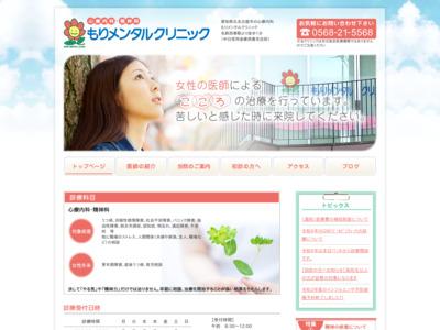 もりメンタルクリニック(北名古屋市)