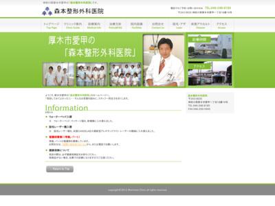 森本整形外科医院(厚木市)