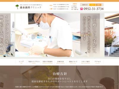 インプラントセンター森永歯科クリニック(佐賀市)