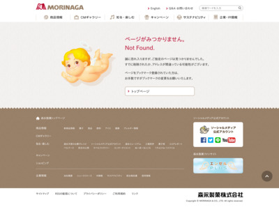 http://www.morinaga.co.jp/dars/gyakuchoko/index.html