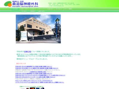 森迫脳神経外科(宝塚市)