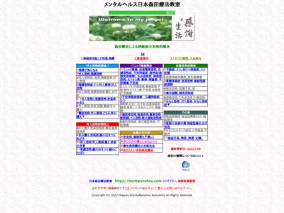 日本森田療法教室