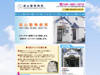 森山動物病院(三浦市)