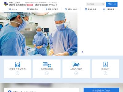 諸岡整形外科病院(那珂川町)