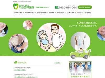 本山歯科医院(名古屋市千種区)