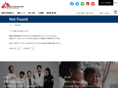 国境なき医師団日本 - 特集 世界エイズデー2005