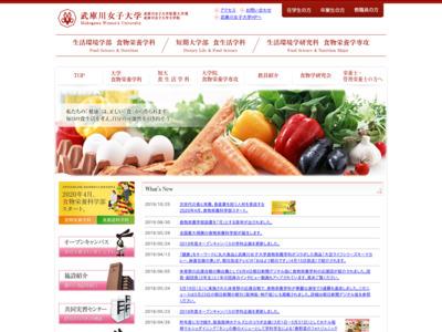 武庫川女子大学生活環境学部食物栄養学科