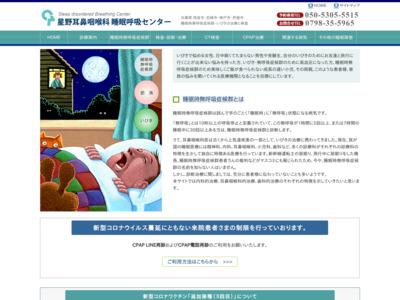 星野耳鼻咽喉科 睡眠呼吸センター(西宮市)