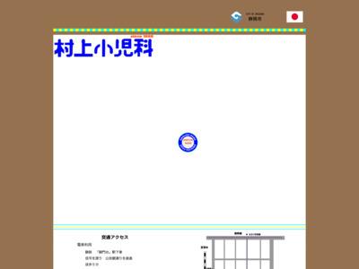 村上小児科医院(静岡市)