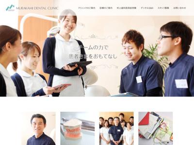 村上歯科医院(北九州市小倉北区)