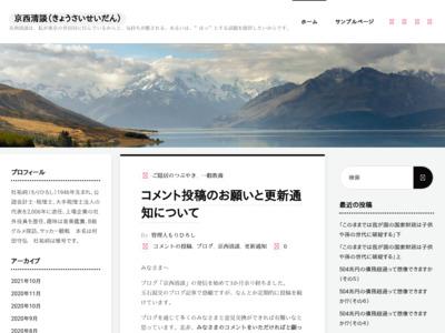 村田守弘のブログ