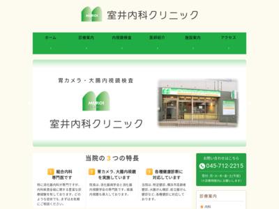 室井内科クリニック(横浜市南区)