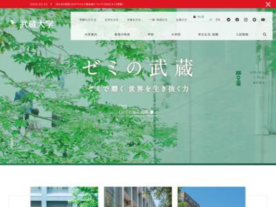 http://www.musashi.ac.jp/