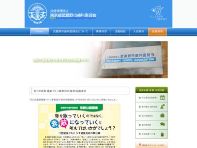 武蔵野市歯科医師会の医療機関情報