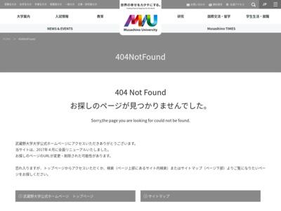 http://www.musashino-u.ac.jp/ao_general/university/education/index.html