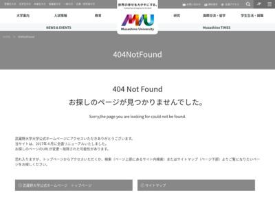 http://www.musashino-u.ac.jp/ao_general/university/nursing/index.html