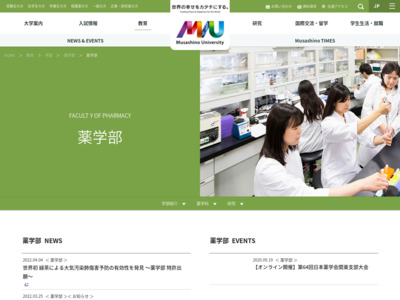 http://www.musashino-u.ac.jp/faculty/pharmacy/index.html
