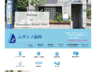 ムサシノ歯科