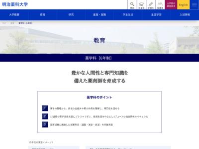 http://www.my-pharm.ac.jp/kyoumu/pharmaceutical/index.html