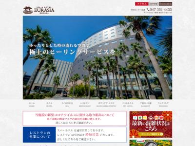 スパ&ホテル ウィンズラジャ 舞浜ユーラシア