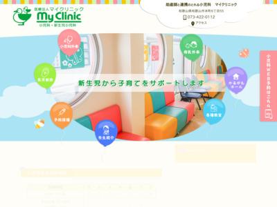産婦人科マイクリニック(和歌山市)