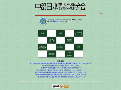 中部日本整形外科災害外科学会