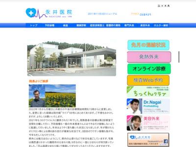 永井医院(最上町)