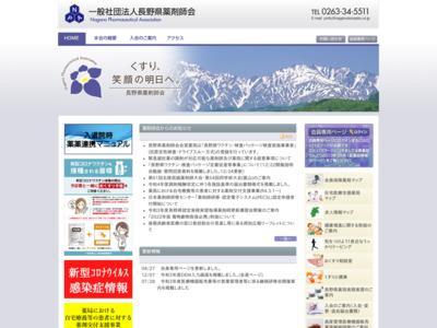 長野県薬剤師会