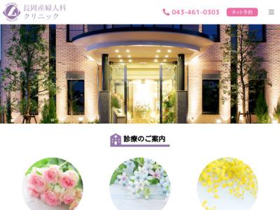 長岡産婦人科クリニック(佐倉市)