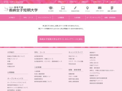 http://www.nagasaki-joshi.ac.jp/gakka/shokumotsu/