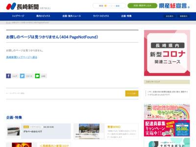 http://www.nagasaki-np.co.jp/kiji/20100806/04.shtml