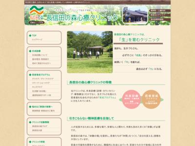 長信田の森心療クリニック(三種町)