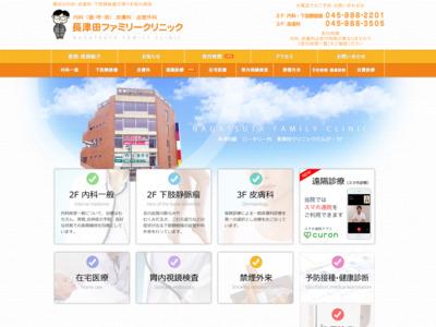長津田ファミリークリニック(横浜市緑区)