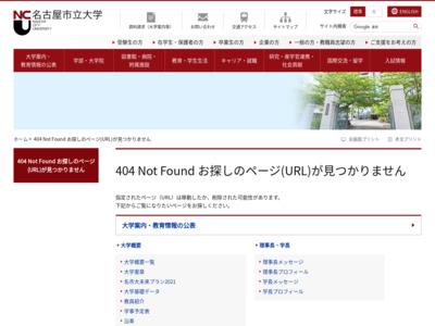 http://www.nagoya-cu.ac.jp/dd.aspx